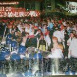 たしかに、昔の広島は、怖かった!?