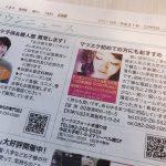 中国新聞のCUEに掲載されてます♪