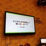 LINE@と公式ビジネスLINE@の違い