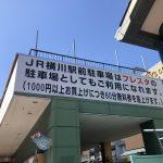 横川駅前店の周りには、リーズナブルなお店がたくさん♪